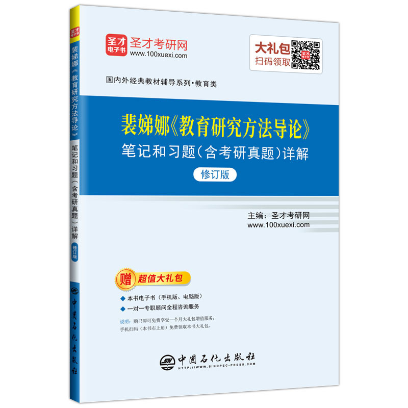 裴娣娜《教育研究方法导论》笔记和习题(含考研真题)详解(修订版)