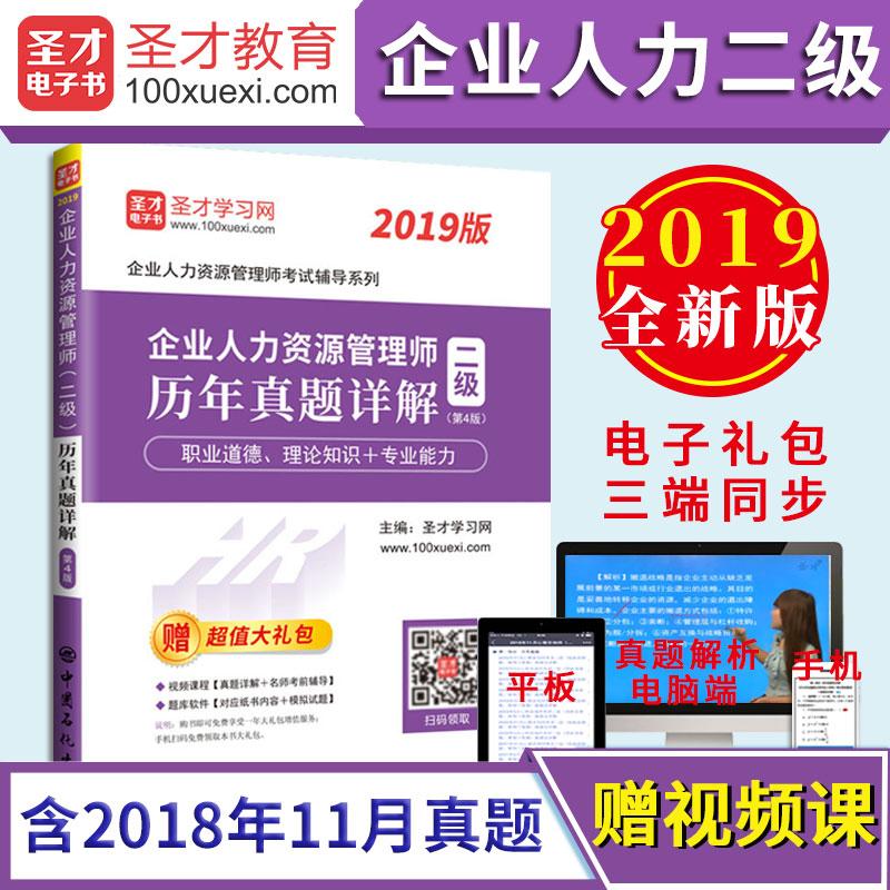 企业人力资源管理师(二级)历年真题详解(第4版)
