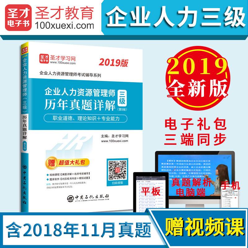 企业人力资源管理师(三级)历年真题详解(第5版)
