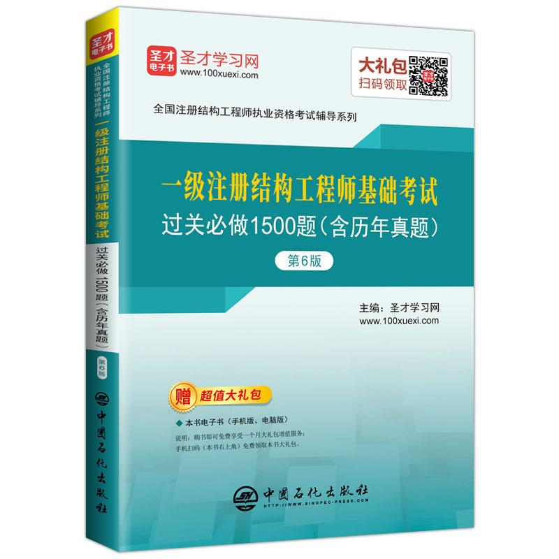 2019 一级注册结构工程师基础考试过关必做1500题(含历年真题)(第6版)