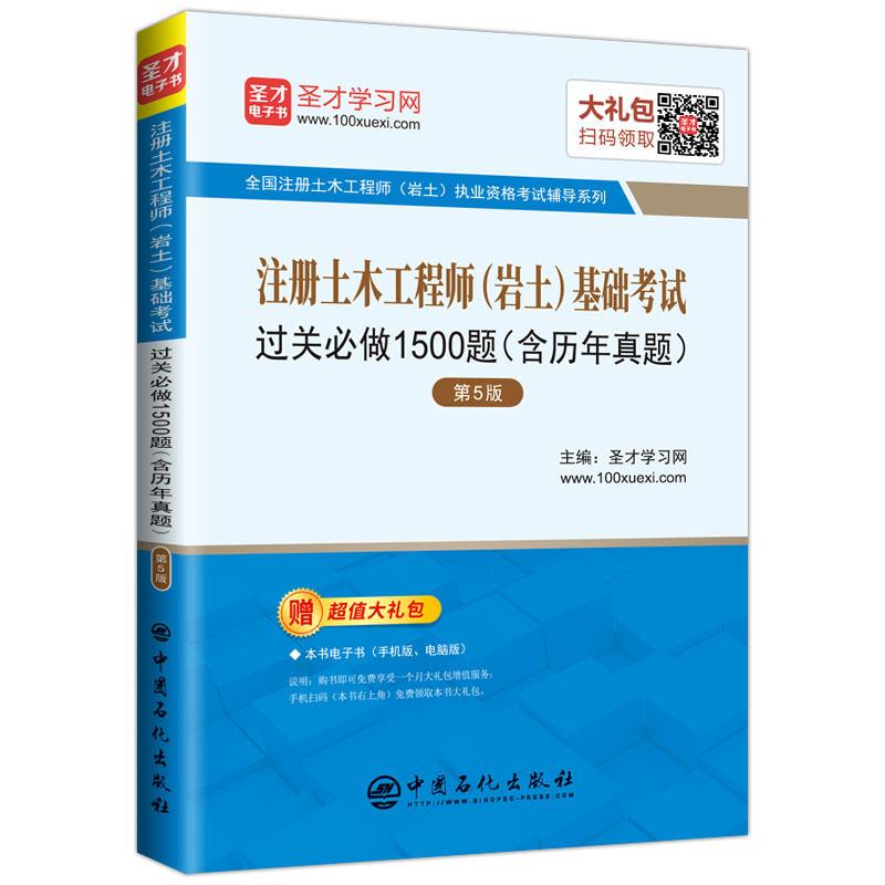 注册土木工程师(岩土)基础考试过关必做1500题(含历年真题)(第5版)