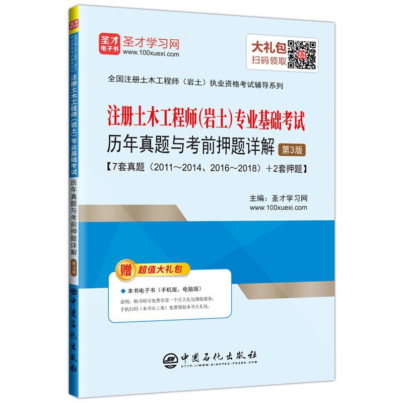 2019 注册土木工程师(岩土)专业基础考试历年真题与考前押题详解(第3版)
