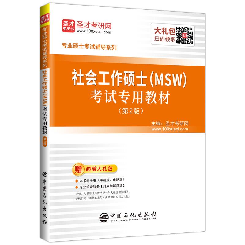 社会工作硕士(MSW)考试专用教材 (第2版)