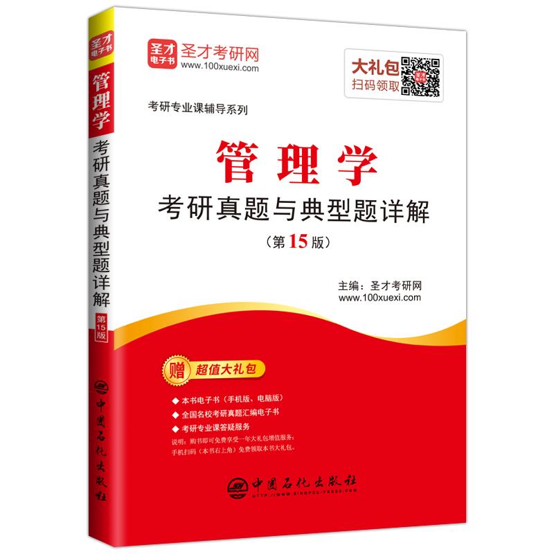 管理学考研真题与典型题详解(第15版)