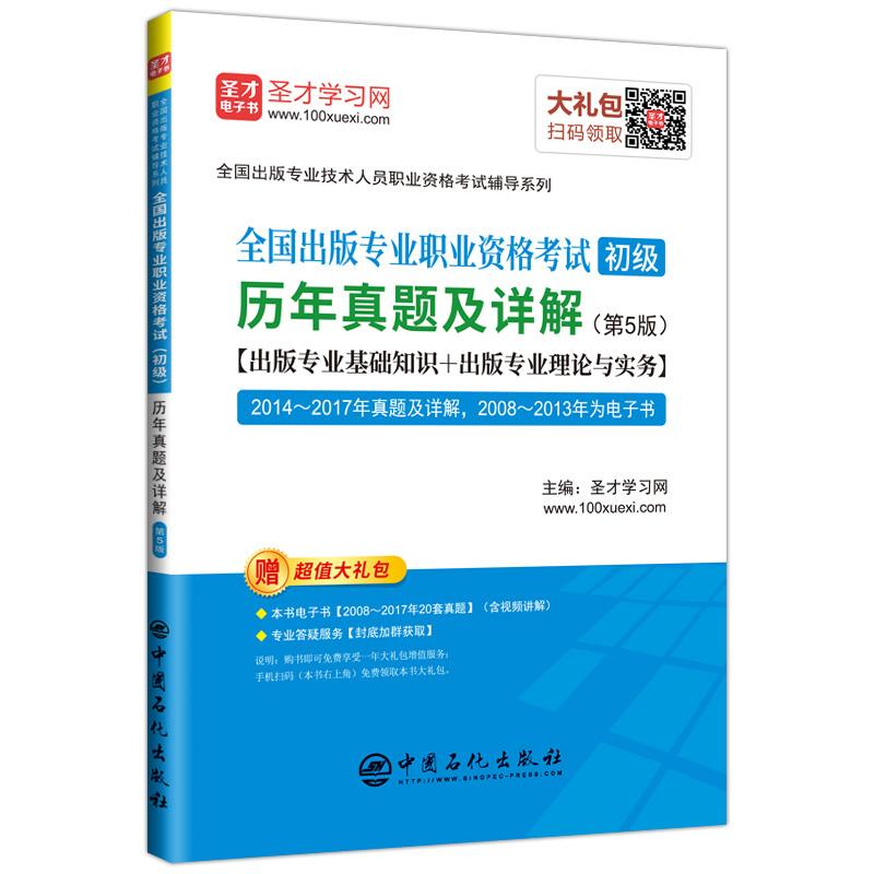 全国出版专业职业资格考试(初级)历年真题及详解(第5版)