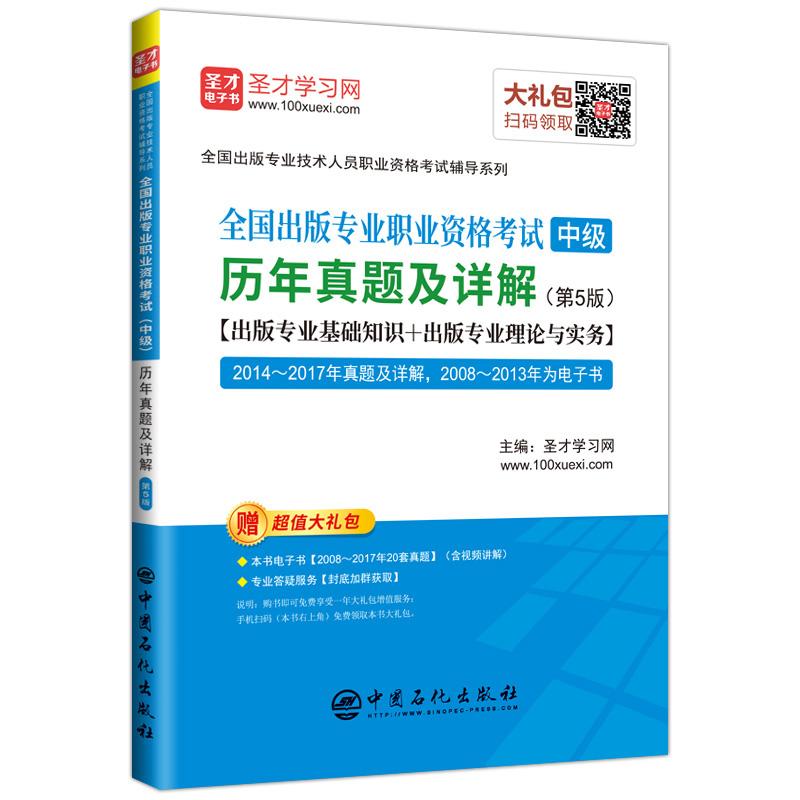 全国出版专业职业资格考试(中级)历年真题及详解(第5版)