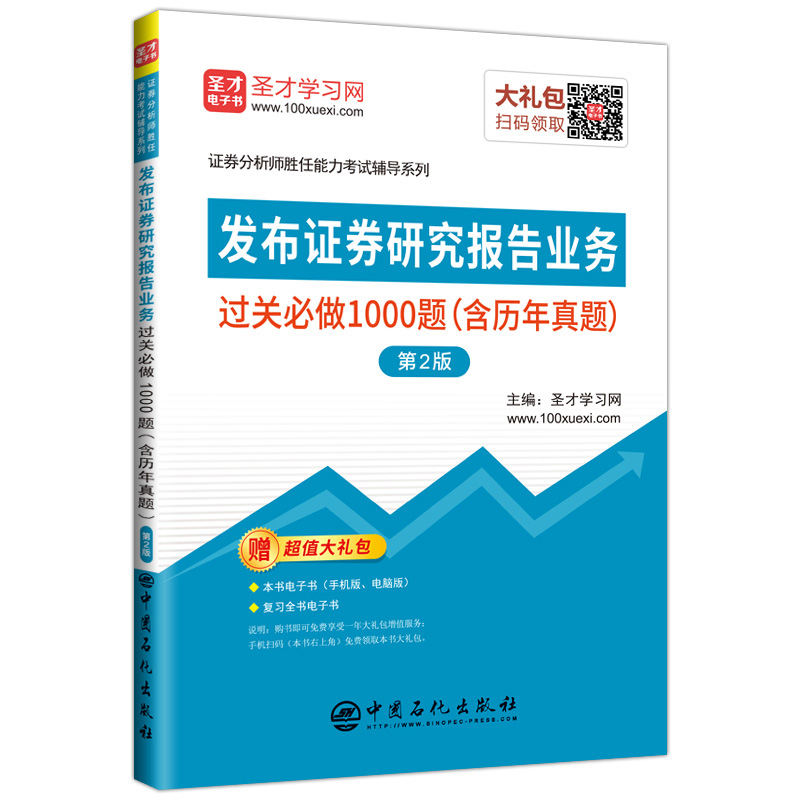 发布证券研究报告业务过关必做1000题(含历年真题)(第2版)