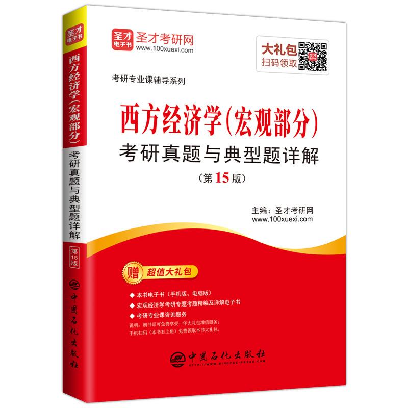 西方经济学(宏观部分)考研真题与典型题详解(第15版)
