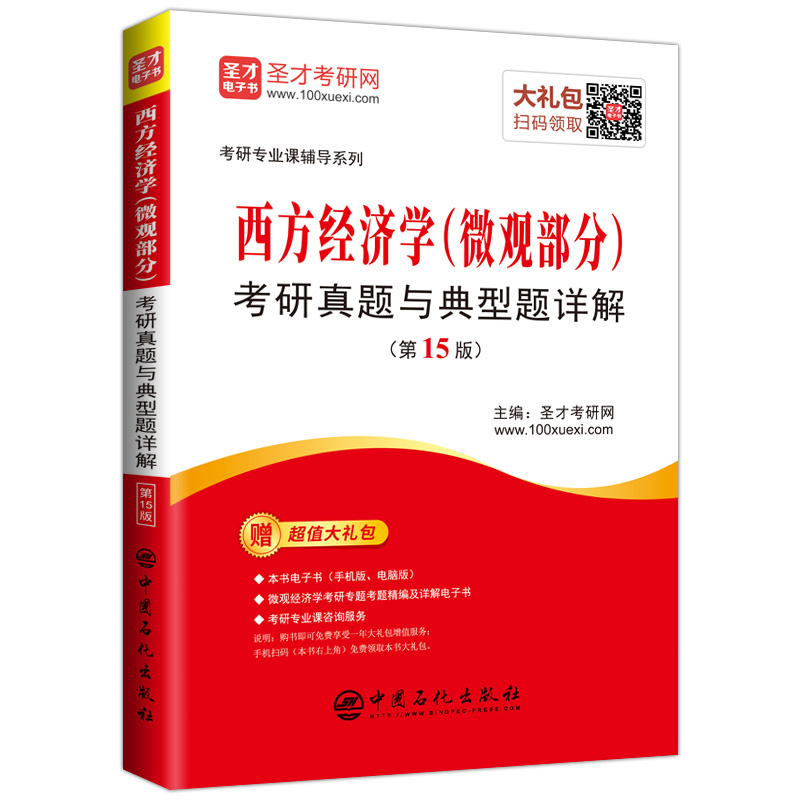 西方经济学(微观部分)考研真题与典型题详解(第15版)
