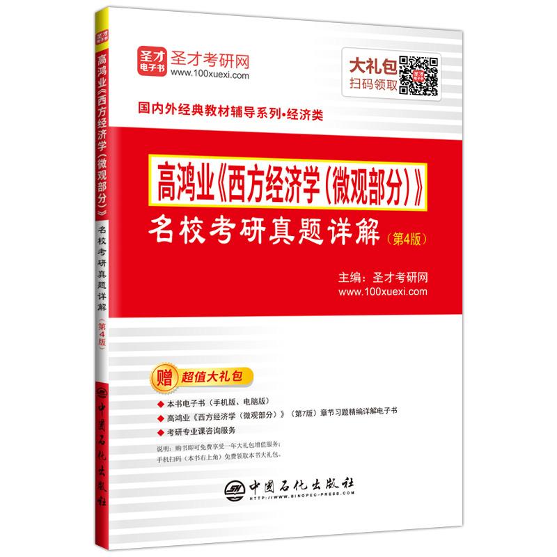 高鸿业《西方经济学(微观部分)》名校考研真题详解(第4版)