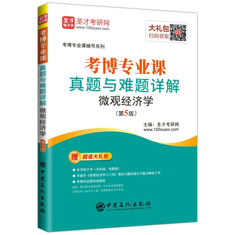 考博专业课真题与难题详解微观经济学(第5版)