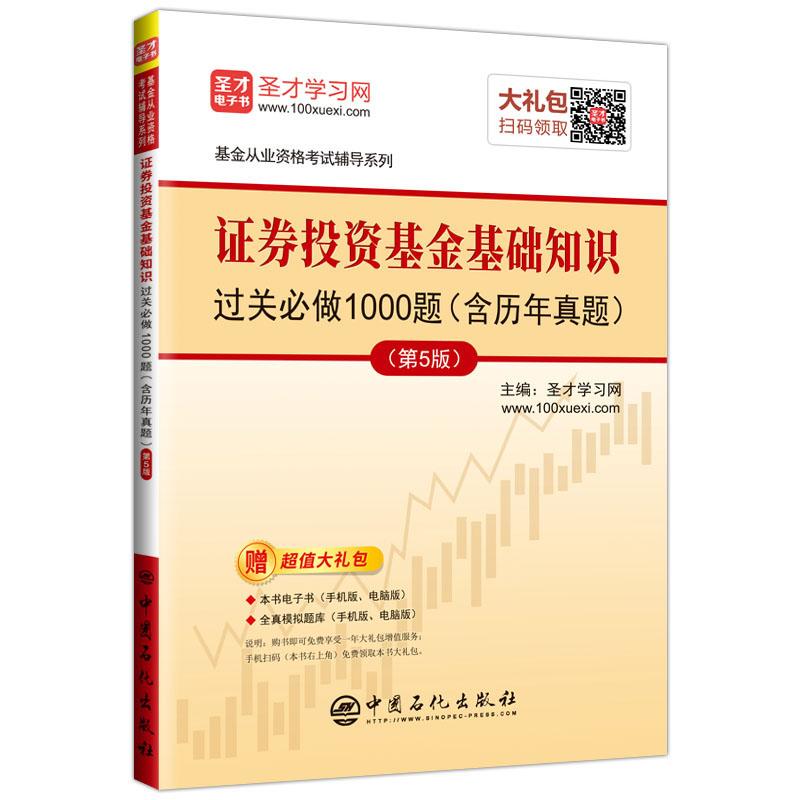 证券投资基金基础知识过关必做1000题(含历年真题)(第5版)