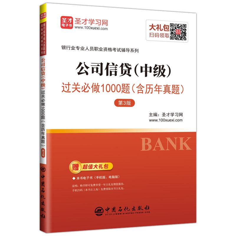 公司信贷(中级)过关必做1000题(含历年真题)(第3版)