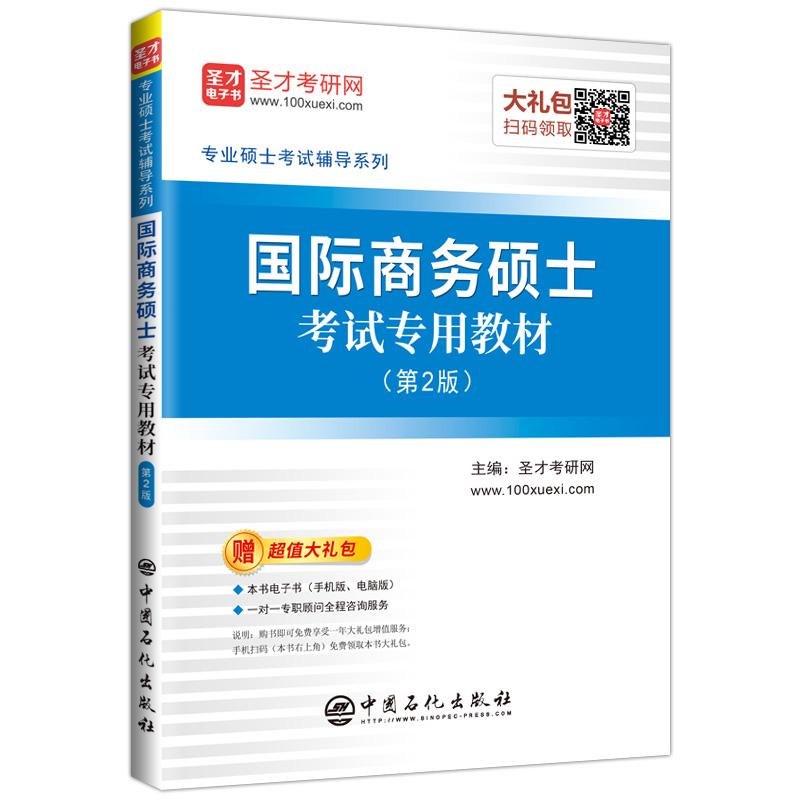 国际商务硕士考试专用教材(第2版)