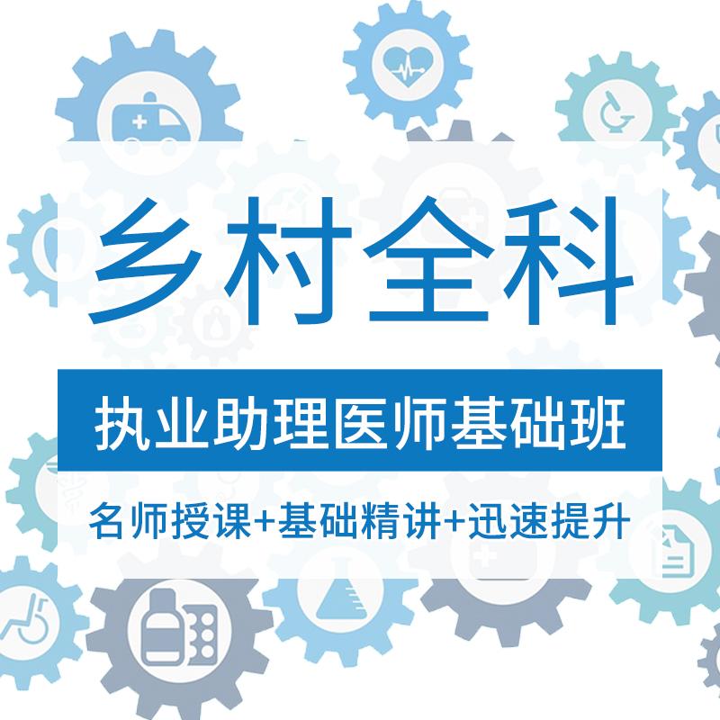 2019年乡村全科执业助理医师-实践技能+医学综合笔试全科基础班(含题库)