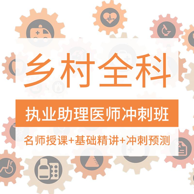 2019年乡村全科执业助理医师-实践技能+医学综合笔试全科联报VIP班(含题库)