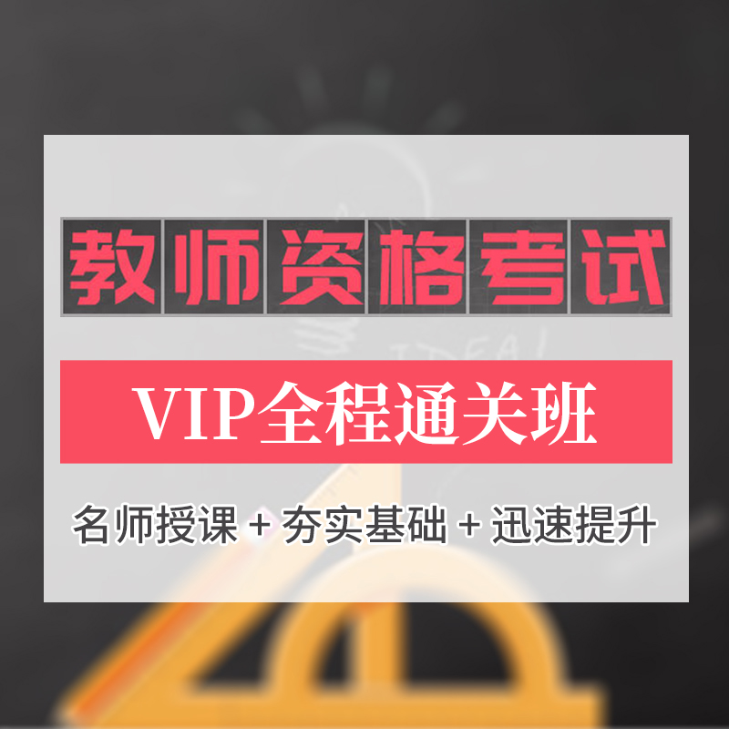 【VIP全程通关班】【2科联报】2019年下半年全国统考教师资格笔试(小学)【重修续学保障】