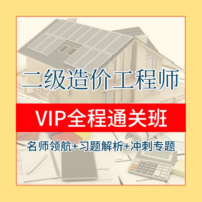 【VIP全程通关班】【2科联报】2019年二级造价工程师考试(土木建筑工程)【重修续学保障】