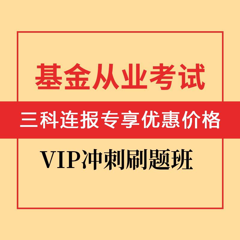 【三科联报优惠】2019年9月基金从业资格考试VIP冲刺刷题班