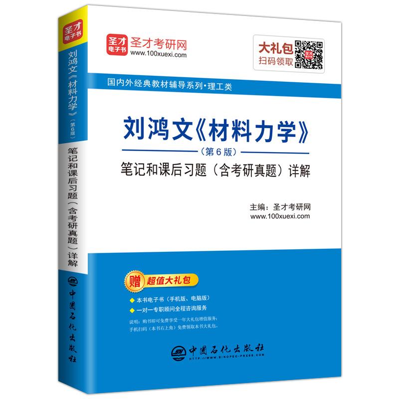 刘鸿文《材料力学》(第6版)笔记和课后习题(含考研真题)详解