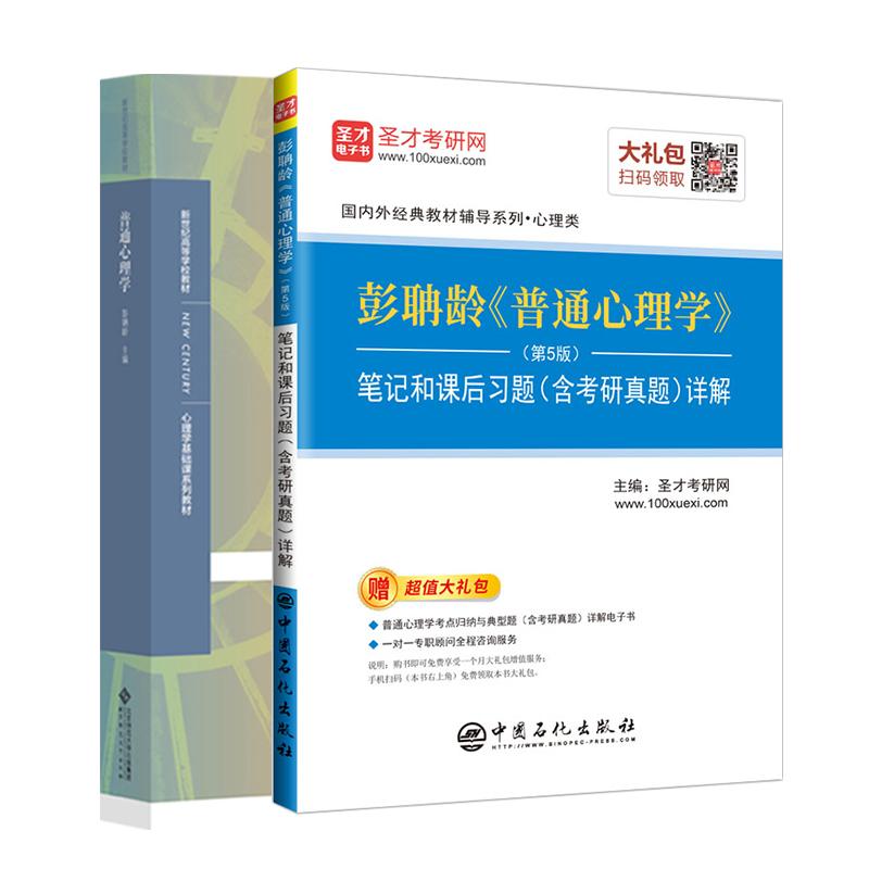 彭聃龄普通心理学第五版教材+笔记和课后习题详解第5版含2019考研真题