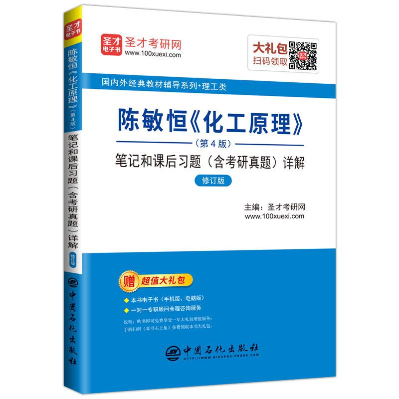 陈敏恒《化工原理》(第4版)笔记和课后习题(含考研真题)详解(修订版)