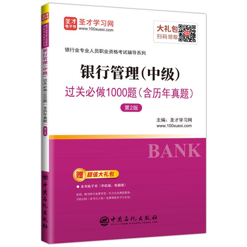备考2020银行管理(中级)过关必做1000题(含历年真题)(第2版)