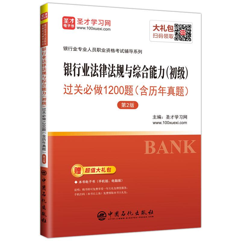 备考2020银行业法律法规与综合能力(初级)过关必做1200题(含历年真题)(第2版)
