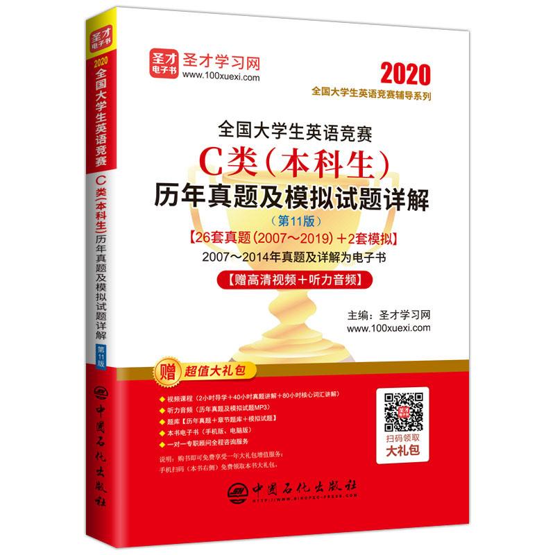 2020版 全国大学生英语竞赛C类(本科生)历年真题及模拟试题详解(第11版)