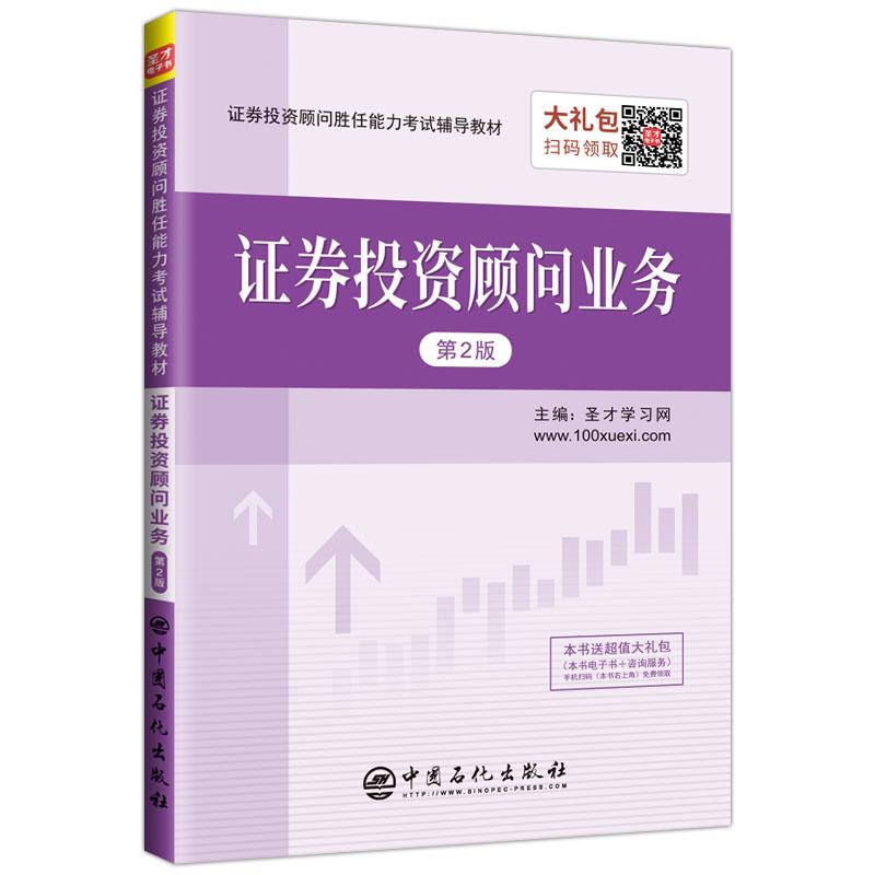 2019 证券投资顾问辅导教材 证券投资顾问业务(第2版)