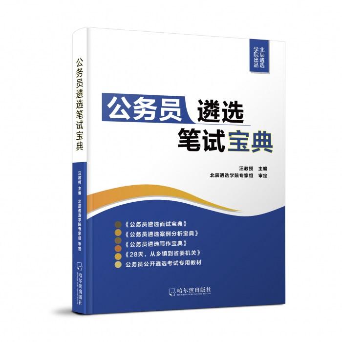 2019年北辰公务员遴选笔试宝典