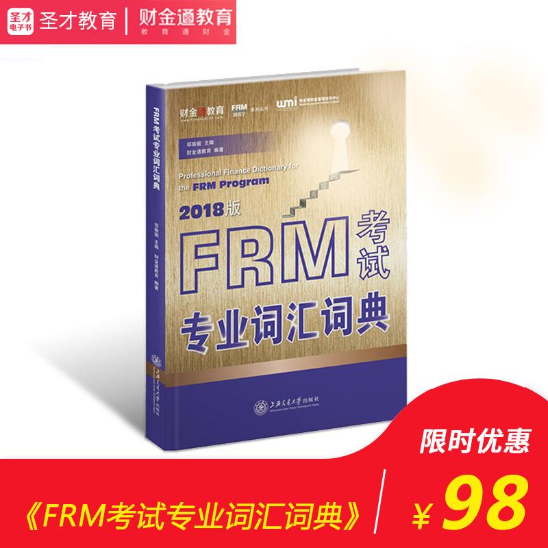圣才财金通 FRM考试专业词汇词典