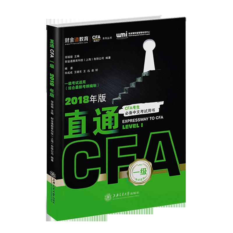 圣才财金通 直通CFA 2018版