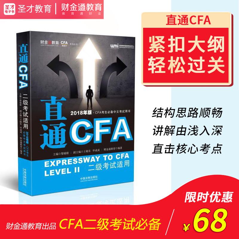 圣才财金通 直通CFA 二级考试适用