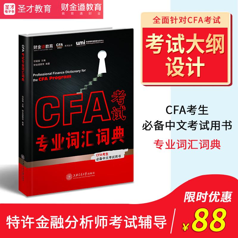 圣才财金通 特许金融分析师 CFA考试专业词汇词典