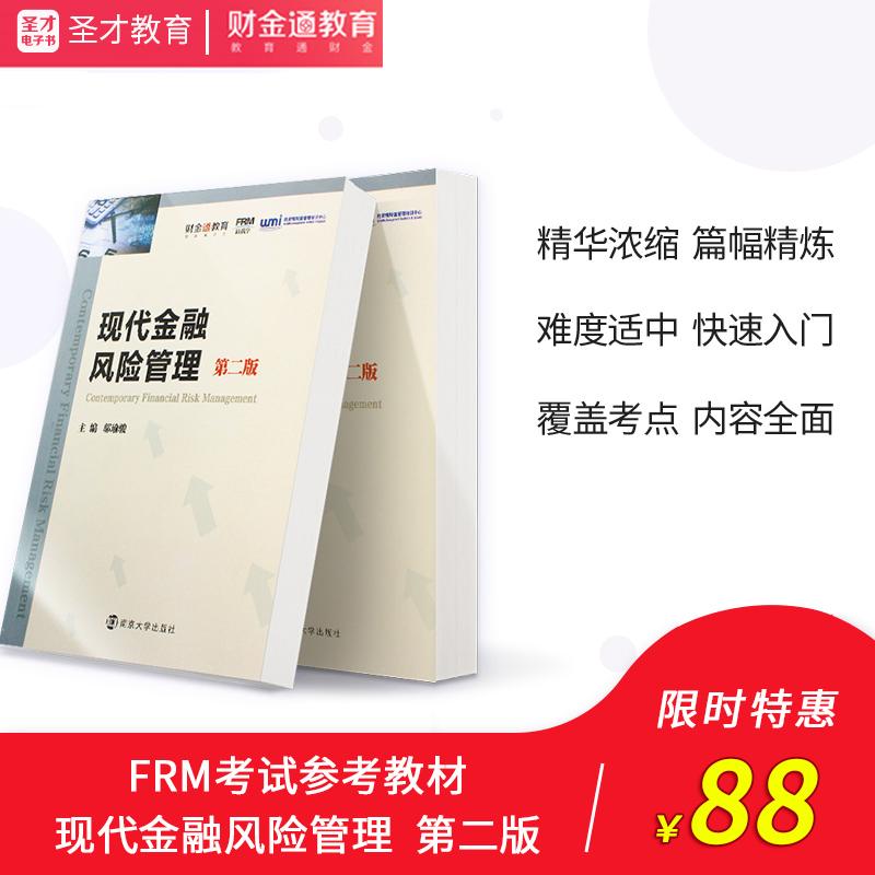 圣才财金通 现代金融风险管理二版 FRM考试参考中文教材
