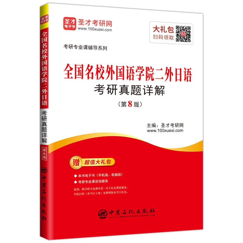 2020考研 全国名校外国语学院二外日语考研真题详解(第8版)