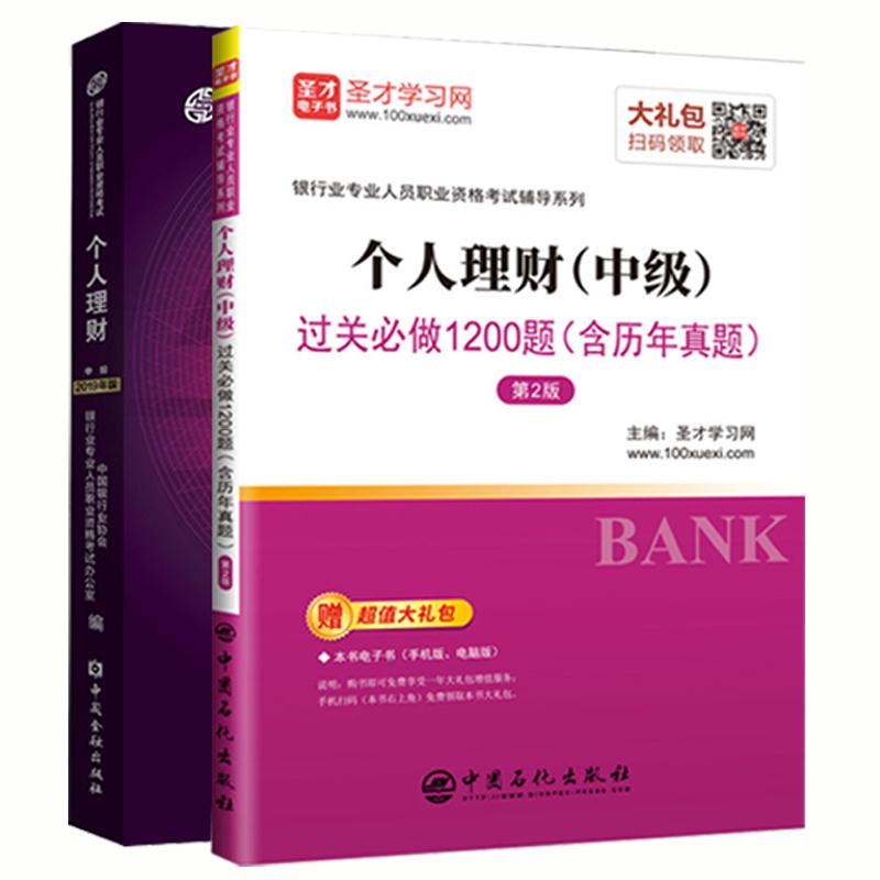 银行从业职业资格考试个人理财中级官方教材+过关必做1200题第2版含2018年10月真题