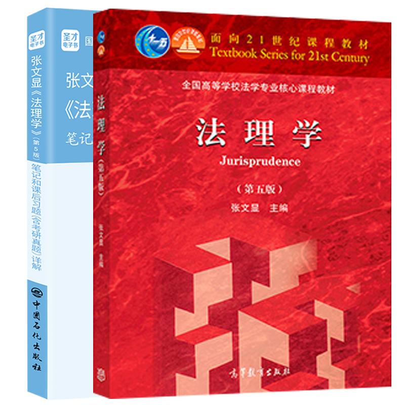 张文显法理学第五版教材+笔记和课后习题详解第5版含考研真题详解