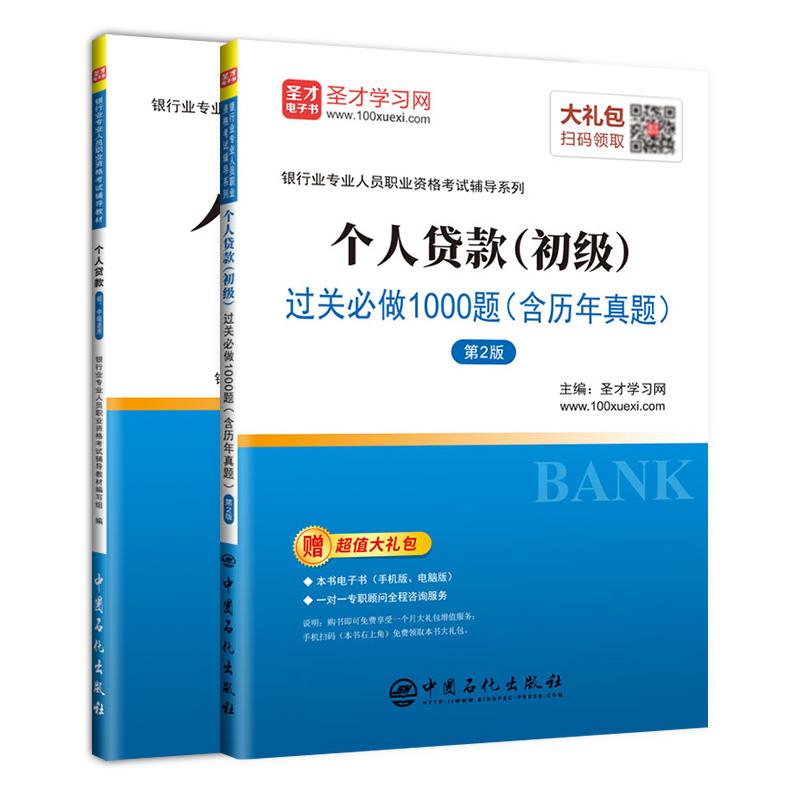2019年银行从业资格考试 个人贷款初级 教材+过关必做1000题   含2018年真题 赠电子书大礼包 2本套装