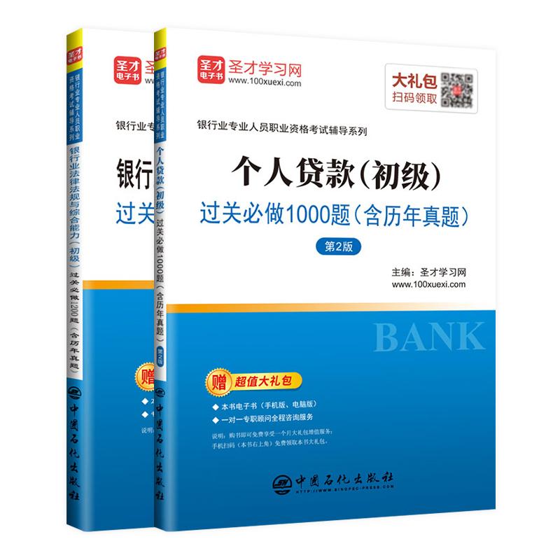 【买二赠一】银行从业初级 银行法律法规+个人贷款过关必做1000题含历年真题 赠送个人贷款教材 正版