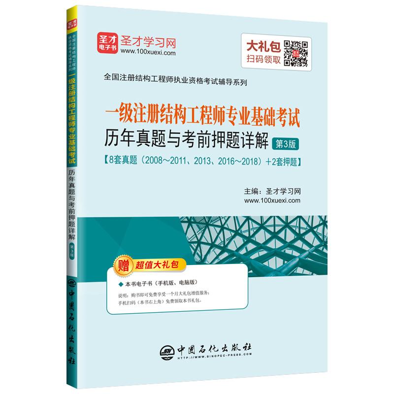 一级注册结构工程师专业基础考试历年真题与考前押题详解(第3版)