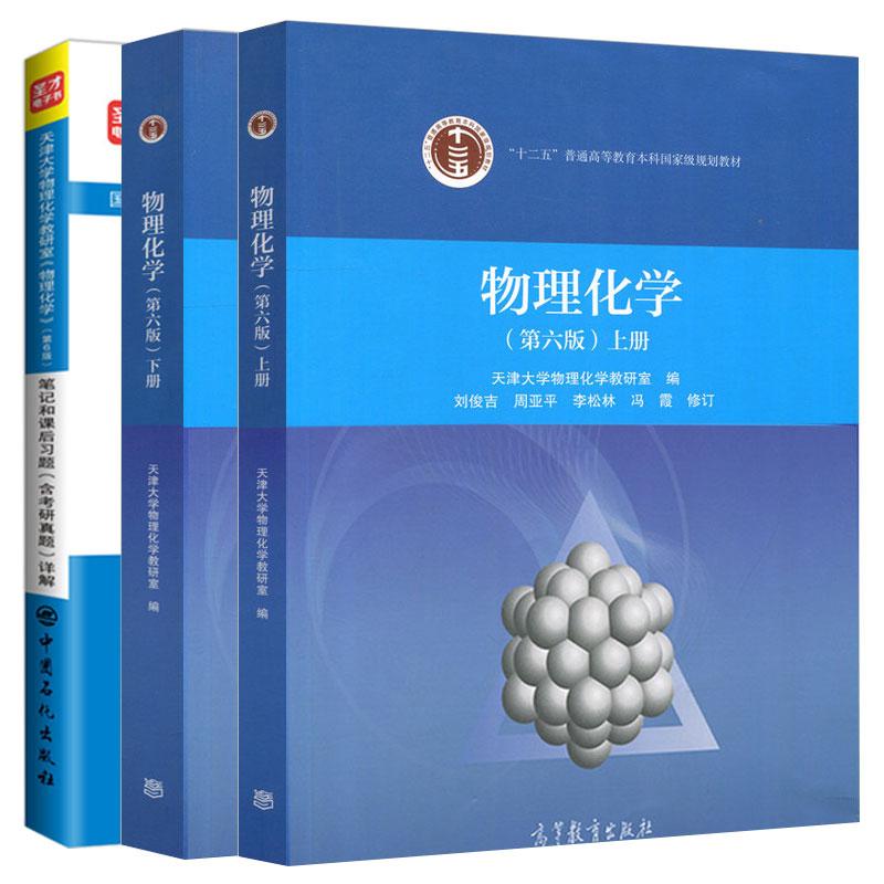 全套三本 天津大学 物理化学第6版上册+下册 高等教育出版社 教材+笔记和课后习题含考研真题详解考研参考用书赠电子书