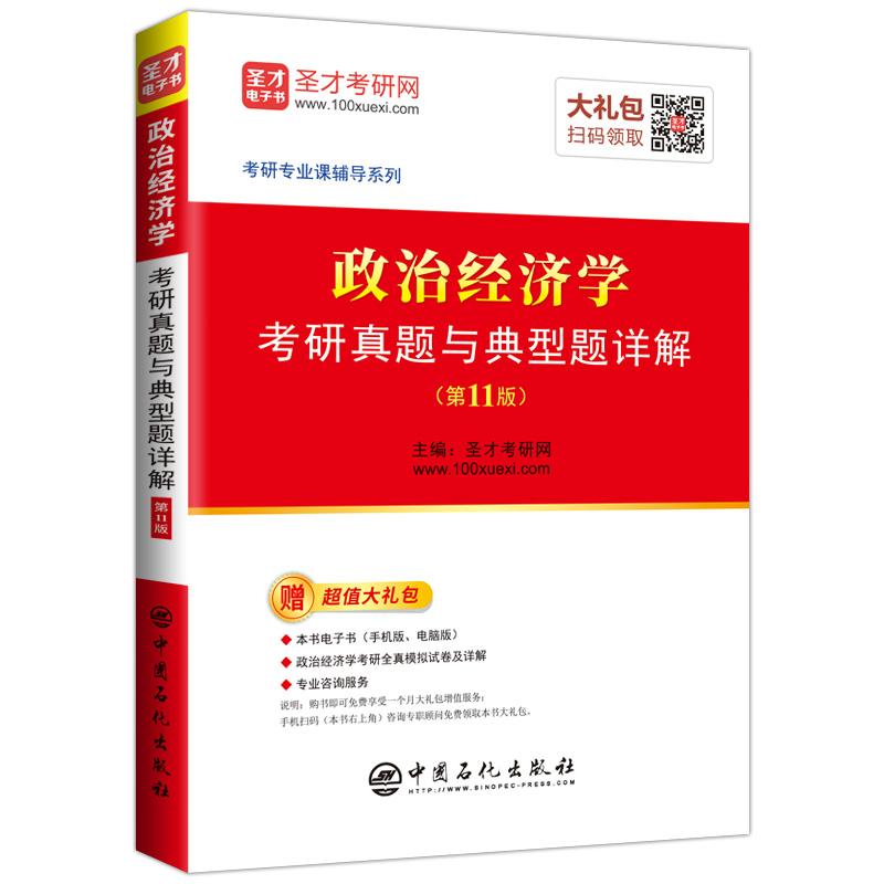 政治经济学考研真题与典型题详解(第11版)
