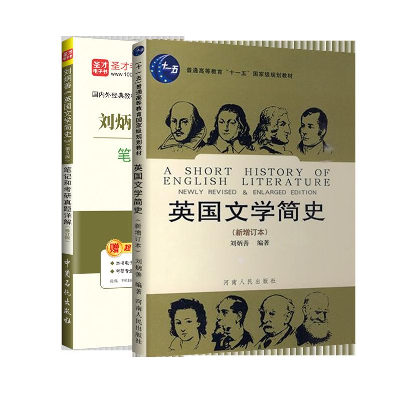 包邮 2本  英国文学简史新增订本教材+英国文学简史刘炳善第3版笔记和考研真题详解 修订版