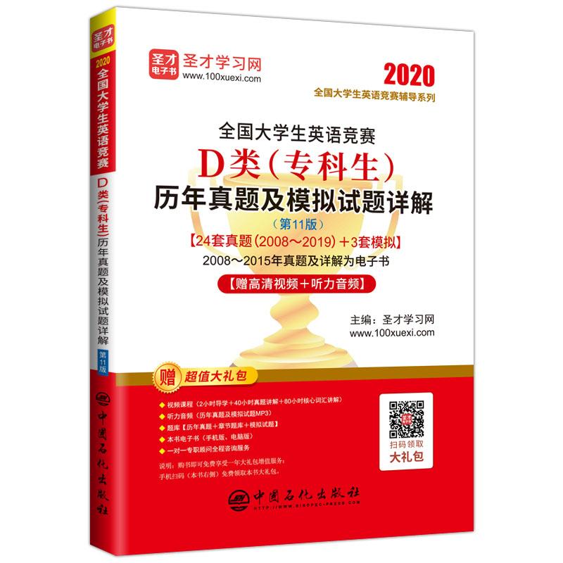 2020版全国大学生英语竞赛D类(专科生)历年真题及模拟试题详解(第11版)