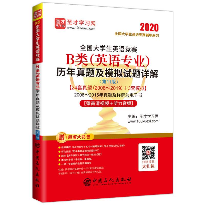 2020版全国大学生英语竞赛B类(英语专业)历年真题及模拟试题详解(第11版)