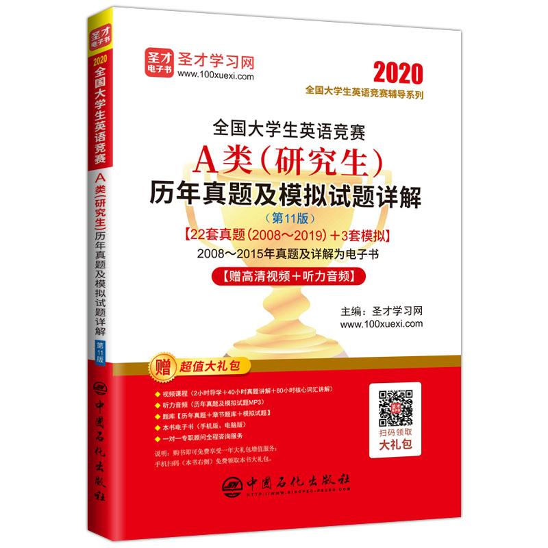 2020版全国大学生英语竞赛A类(研究生)历年真题及模拟试题详解(第11版)