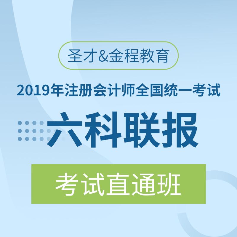 【圣才&金程教育】2019年注册会计师全国统一考试【六科联报】CPA考试直通班
