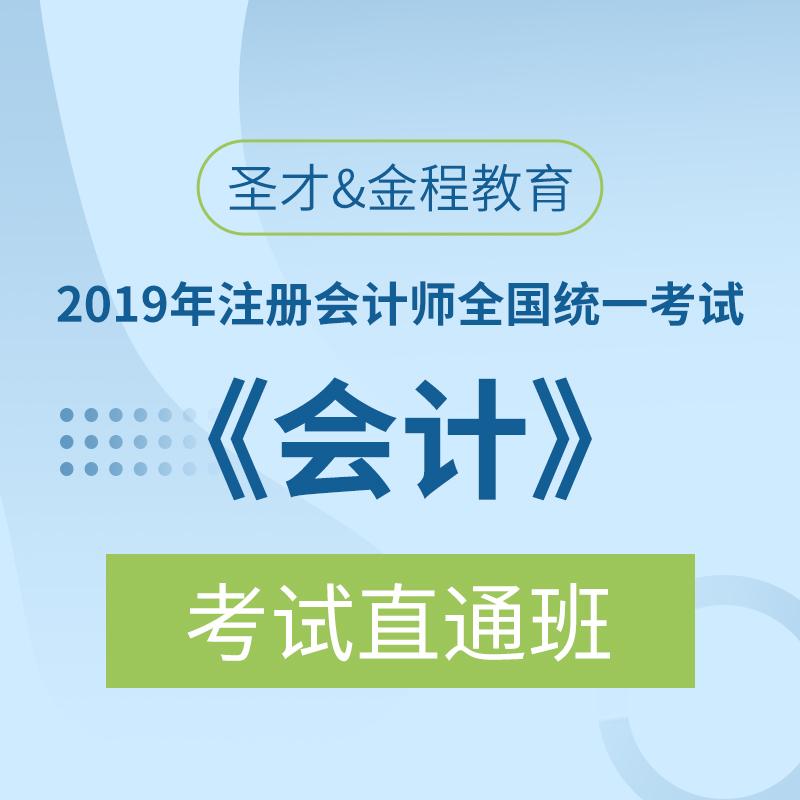 【圣才&金程教育】2019年注册会计师全国统一考试《会计》CPA考试直通班